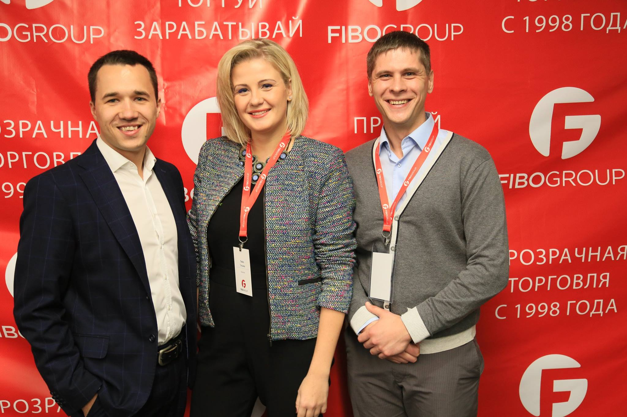 28 ноября 2015 FIBO Forex Congress в Киеве